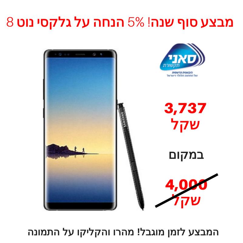Note 8 discount add 3