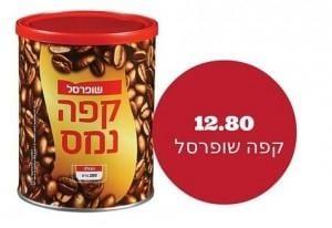 בקשה לייצוגית: במקום לגבות 14.50 שקלים על קפה נמס, שטראוס גובה 19.50
