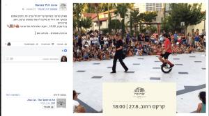 שרונה, תל אביב. שווה להתעדכן בעמוד הפייסבוק על הפעילויות