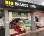 ג'ילט, אורל בי ומותגים אחרים בחצי מחיר: ביג ברנדז מוכרת במחירי רצפה