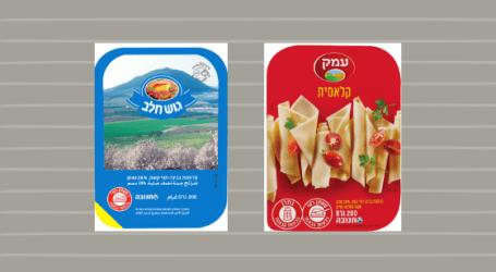 גבינת גוש חלב וגבינת עמק – אותה גברת בשינוי אדרת