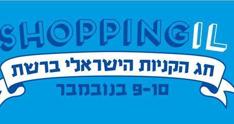 שופינג.IL, אירוע השופינג המקוון שמובילה גוגל בישראל, חוזר