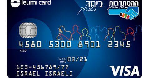 מועדון הצרכנות של ההסתדרות משיק את ביחד בשבילך כרטיס אשראי: הלוואה בריבית נמוכה, הנחות בתדלוק וללא דמי שימוש