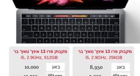 באג הופכת למשווקת מורשה של אפל. כמה יעלה שם המקבוק פרו החדש TouchBar?