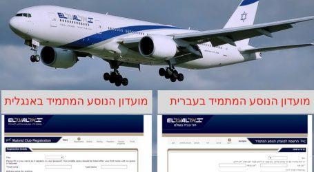 אל על מפלה ישראלים? הצטרפות למועדון הנוסע המתמיד עולה 25 דולר באתר בעברית, וניתנת חינם לגולשים באנגלית