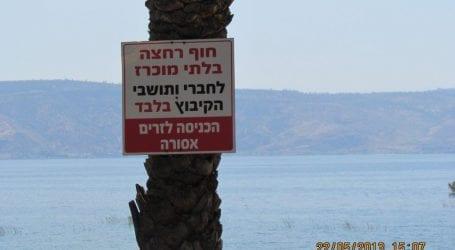 הערעור נדחה: חוף עין גב יוחזר לציבור