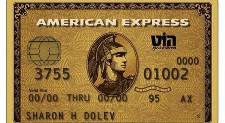 עמיתי מועדון הצרכנות הוט יוכלו להנפיק גם כרטיס אשראי של אמריקן אקספרס