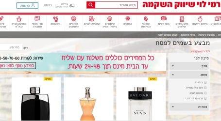 תחרות לסופר-פארם? רמי לוי החל למכור בשמים באתר הרשת