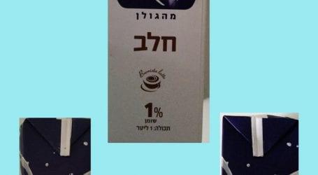 תכירו: חלב של גד. חמישה שקלים בסופר קופיקס