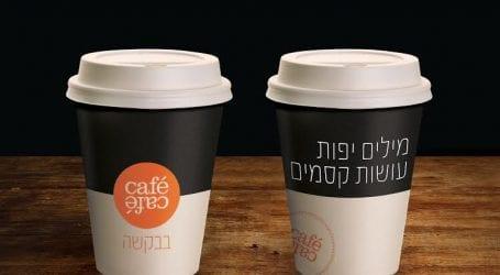 קפה קפה מוזילה את מחירי הקפה ל-6 שקלים, אבל רק לטייק-אוויי