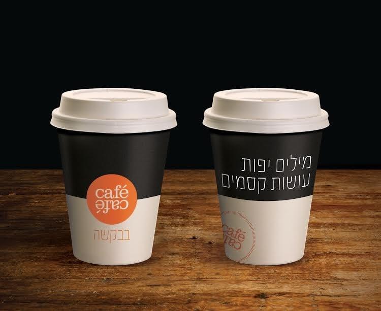 צילום: סטודיו קפה קפה