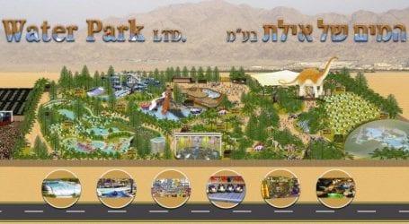 בעוד שנתיים: פארק מים עצום באילת. בתכנון: מגלשות אקסטרים, בריכות טיפולים ומועדון ריקודים במים