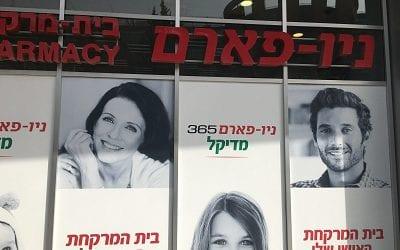 קמפיין משרד הכלכלה מעודד את הצרכנים להשוות מחירי פארם באפליקציות. רק חבל שניו פארם מסתירה את מחיריה
