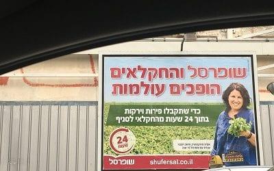 """חקלאים נגד הבטחות שופרסל לירקות תוך 24 שעות מרגע קטיפתם: """"מטעים את הצרכנים"""""""