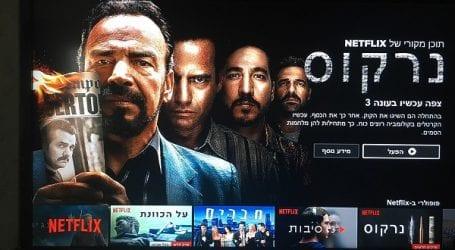 נטפליקס מציעה לצופים הישראלים חבילת טלוויזיה עשירה במחיר של שתי מנות פלאפל – עכשיו הכדור במגרש שלהם