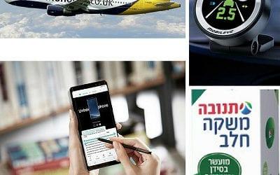 אייפון 8, פלייבוקס, תנובה, מובילאיי, נוט 8 ופרטנר TV – הצצה לכתבות המעניינות של השבוע בפואנטה