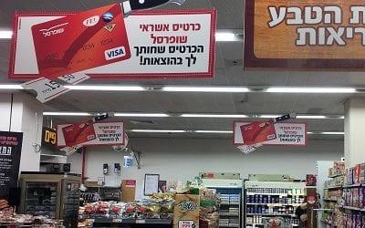 חברי מועדון לקוחות שופרסל: בקרוב תצטרכו להנפיק כרטיס אשראי של כאל במקום לאומי קארד