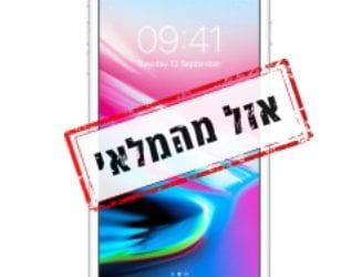 אייפון 8 ו-8 פלוס: אזל המלאי של חלק מהדגמים בפרטנר ובהוט מובייל