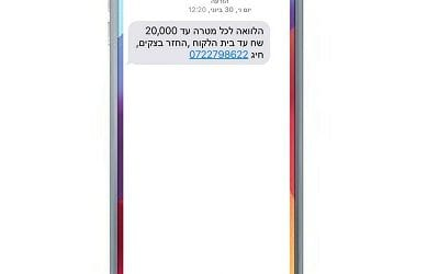 """הקץ להצעת הלוואות ב-SMS: הצעת חוק של ח""""כ שמולי תפסיק את המטרד"""