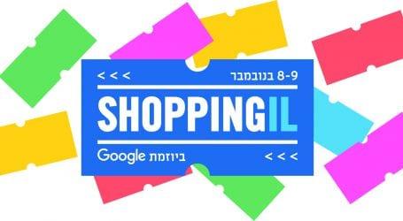 ShoppingIL 2017 – אירוע הקניות ברשת שמובילה גוגל – חוזר. מתי, מה תקנו ובאילו הנחות?