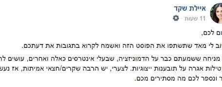 איילת שקד נבהלה מעצמה? בפוסט מתגונן בפייסבוק שרת המשפטים מכפישה את עורכי הדין