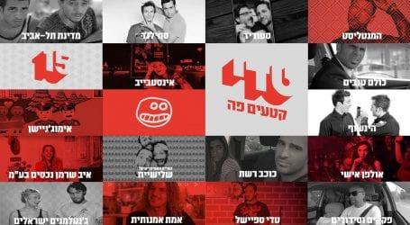 פרטנר TV: ערוץ טדי, המוגדר כערוץ צחוק, עולה היום עם הבטחה לסדרות של שחר חסון, גיל קופטש ועוד באפיק 15
