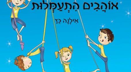 רועי ורעות אוהבים התעמלות: ספר ילדים חדש שיזיז את הילדים מהמסך