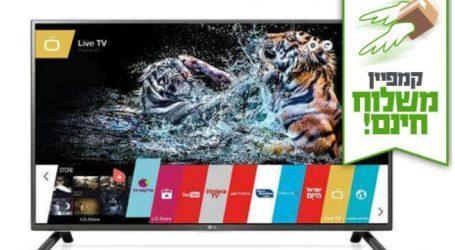 טלוויזיה חכמה 4K של LG בגודל 55 אינץ' בהנחה של 1,100 שקל ומשלוח חינם לזמן מוגבל!