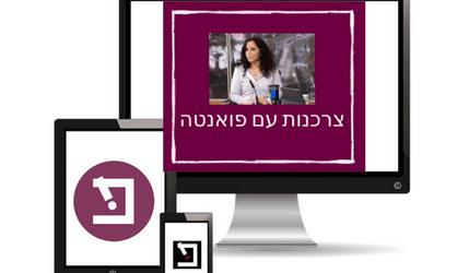 פרסום באתר חדשות הצרכנות פואנטה: תוכן שמייצר לידים ונוכחות ברשת