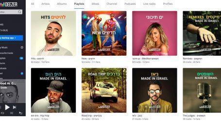 שירות המוזיקה דיזר: 30,000 ישראלים הצטרפו תוך חודשיים