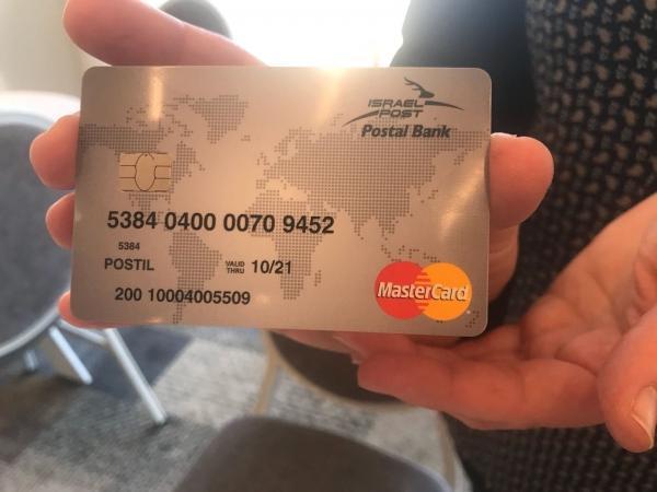 כרטיס נטען בדואר ישראל (סמארטקארד)