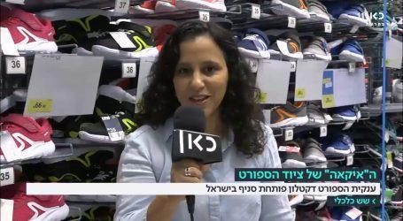 """רשת הספורט דקטלון מגיעה לישראל ומפתיעה עם מחירים נמוכים כמו בחו""""ל"""