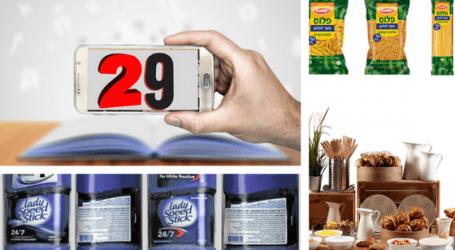 חבילות סלולר זולות, ארוחת בוקר באיקאה, טלוויזיית הייסנס וריקול לדאודורנט – סיכום שבוע בפואנטה
