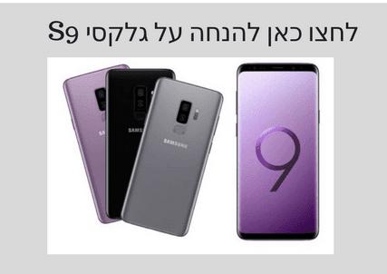 הנחה על גלקסי S9