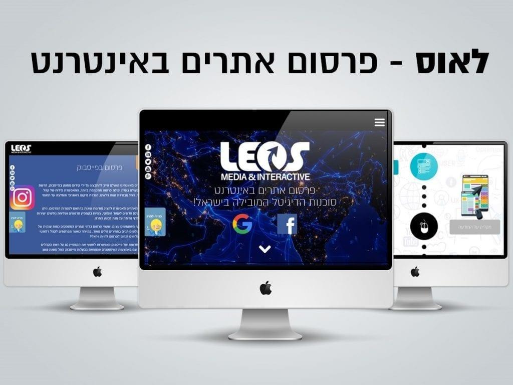 LEOS קידום ופרסום באינטרנט