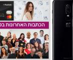 מה הקשר בין רמי לוי תיירות, OnePlus 6 וכרטיס פלוס קארד? צרכנות עם פואנטה