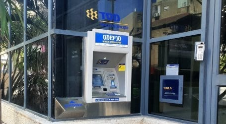 בנק מסד, בנק אגוד, בנק לאומי או בנק אחר? מאיזה בנק הלקוחות הכי מרוצים?