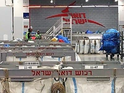 מרכז המיון של דואר ישראל במודיעין