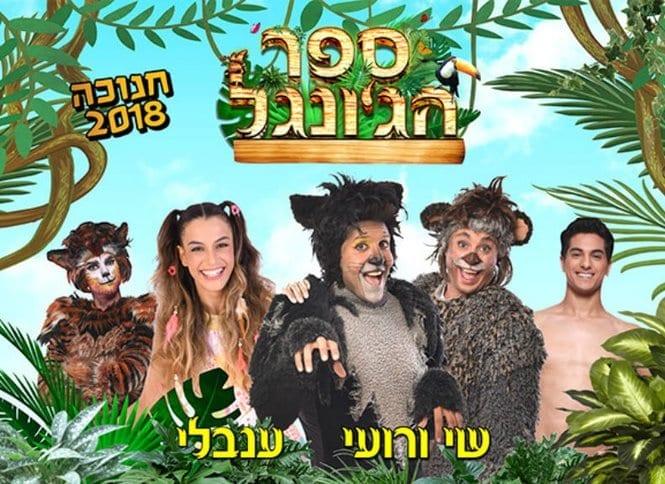 כרטיס מוזל למחזמר ספר הג'ונגל בחנוכה 2018