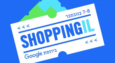 שופינג.IL, יומיים של קניות אונליין, שוב כאן: אופנה, סלולר וחופשות בעשרות אחוזי הנחה