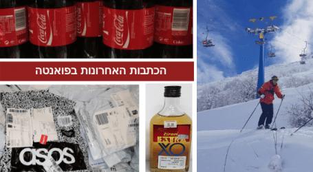 מה הקשר בין קוקה קולה, שופרסל, חבילת 100 ג'יגה וחברת כאל? כתבות עם פואנטה