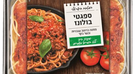 שופרסל אוספת ספגטי מהמדפים מחשש לליסטריה