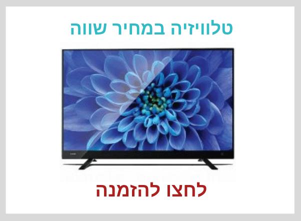 טלוויזיה בהנחה