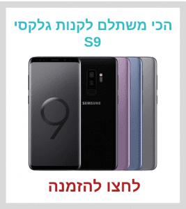מחיר גלקסי S9