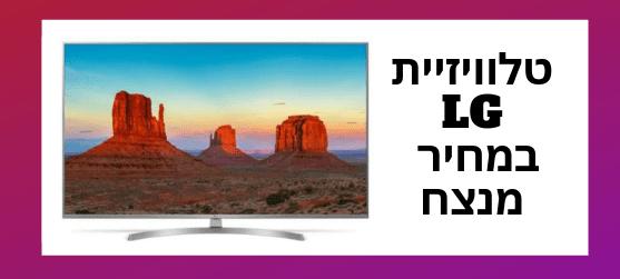 טלוויזיה LG מחיר