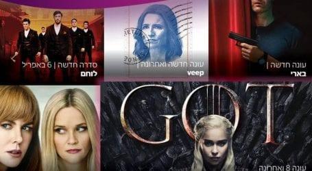 ממשחקי הכס עד VEEP, סלקום TV משיקה את ערוץ HBO