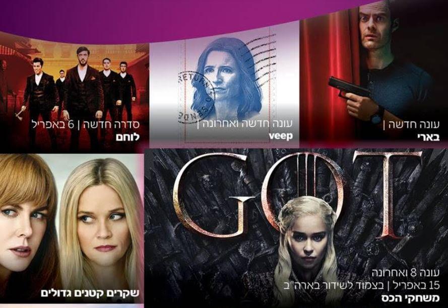 ערוץ HBO בסלקום TV