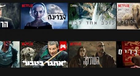 מהן הסדרות הכי נצפות בנטפליקס? מהם הסרטים ומי מככב בראש הרשימה?