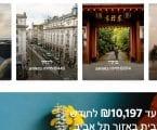 באיחור אופנתי… עכשיו יש אפשרות לחפש באתר Airbnb בעברית
