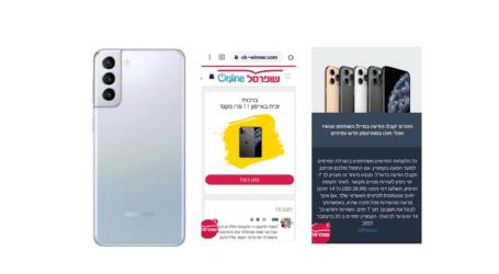 זהירות: אל תפתחו את הלינקים להגרלת אייפון בשופרסל או גלקסי בסמסונג